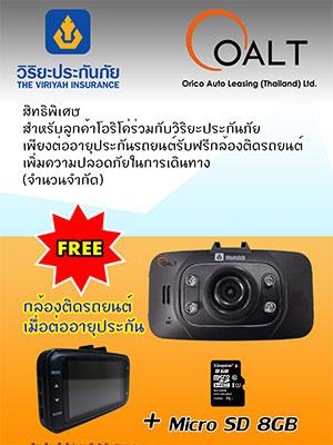 Viriyah-Camera-sm